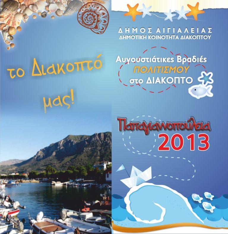 Παπαγιαννοπούλεια 2013-Αυγουστιάτικες βραδιές πολιτισμού στο Διακοπτό