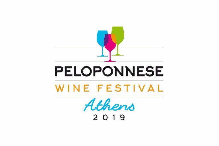 Τα Οινοξένεια στο Peloponnese wine festival την Κυριακή 17 Φεβρουαρίου στην Αθήνα
