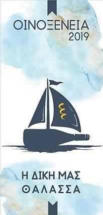 Οινοξένεια 2019 – Τοπία και Γεύσεις της Αιγιάλειας: «Η δική μας θάλασσα»