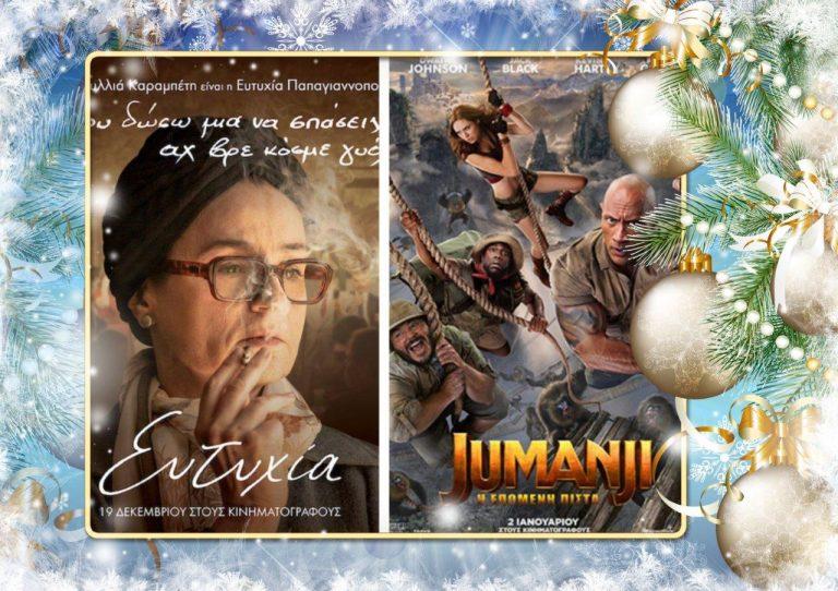 """Κινηματογράφος «Απόλλων»: Η «Ευτυχία» συνεχίζει ακάθεκτη και το…2020, μαζί με το """"Jumanji """"!"""