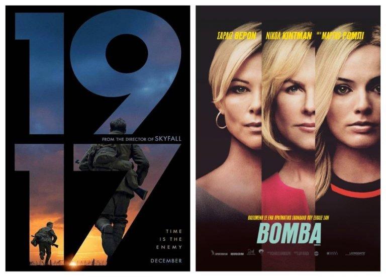 Κινηματογράφος «Απόλλων»: Έρχεται το «1917» με 10 υποψηφιότητες για Όσκαρ και το «Βόμβα» με πρωταγωνίστρια τη Σαρλίζ Θερόν και 3 υποψηφιότητες!