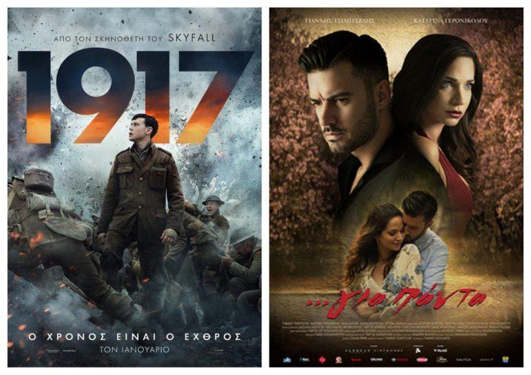 Κινηματογράφος «Απόλλων»: Συνεχίζει το «1917», έρχεται το «Για Πάντα»