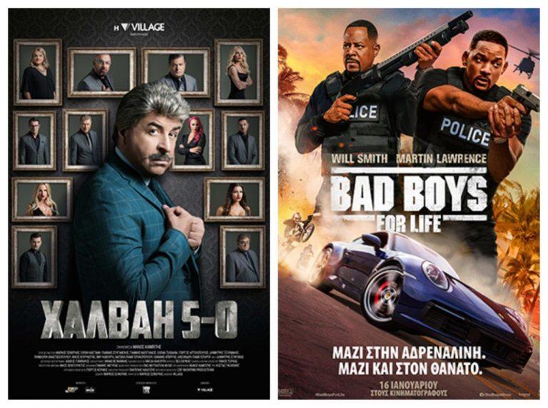 Δημοτικός Κινηματογράφος «Απόλλων»: Επιστρέφουν τα «Κακά Παιδιά» και μαζί τους ο Μάρκος Σεφερλής με το «Χαλβάη 5-0»