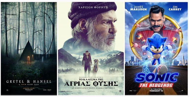 Κινηματογράφος «Απόλλων»: Σαρακοστή με 3 ταινίες!