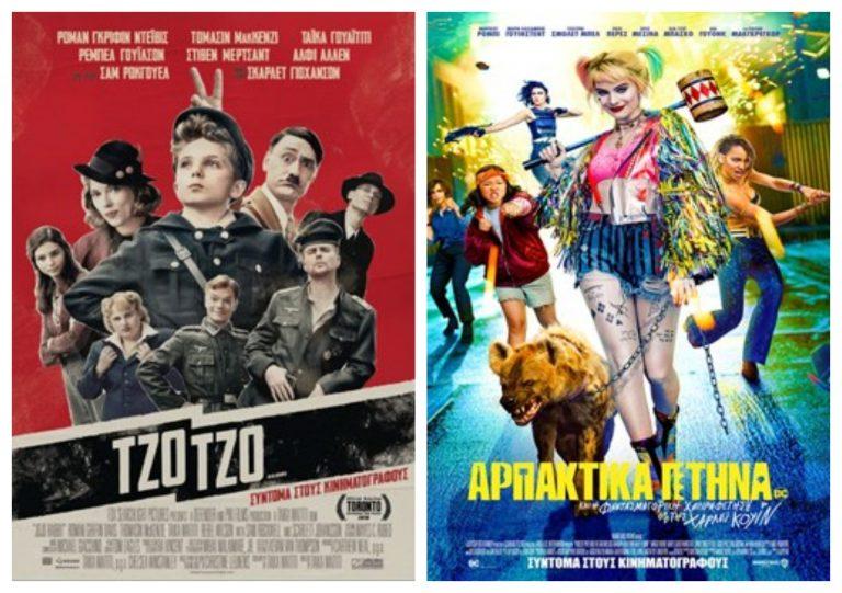 Κινηματογράφος «Απόλλων»: Έρχονται τα «Αρπακτικά Πτηνά» και το «Τζότζο Ράμπιτ»!