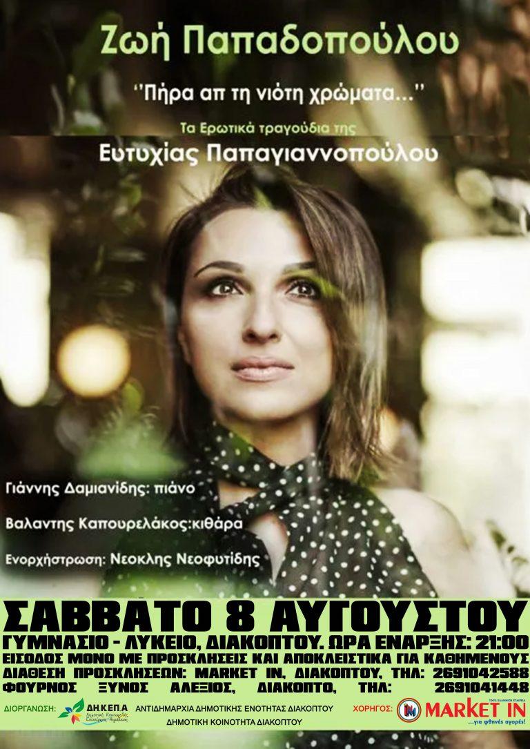 Αναβάλλεται η συναυλία της Ζωής Παπαδοπούλου στο Διακοπτό