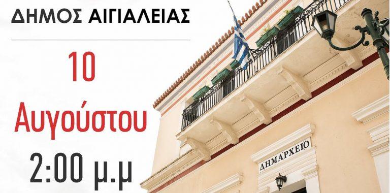 Ζωντανή μετάδοση της τακτικής συνεδρίασης του Δημοτικού Συμβουλίου Αιγιαλείας»