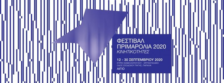 ΦΕΣΤΙΒΑΛ ΠΡΙΜΑΡΟΛΙΑ 2020 Κινητικότητες / Mobilities 12 – 30 Σεπτεμβρίου 2020, Αίγιο