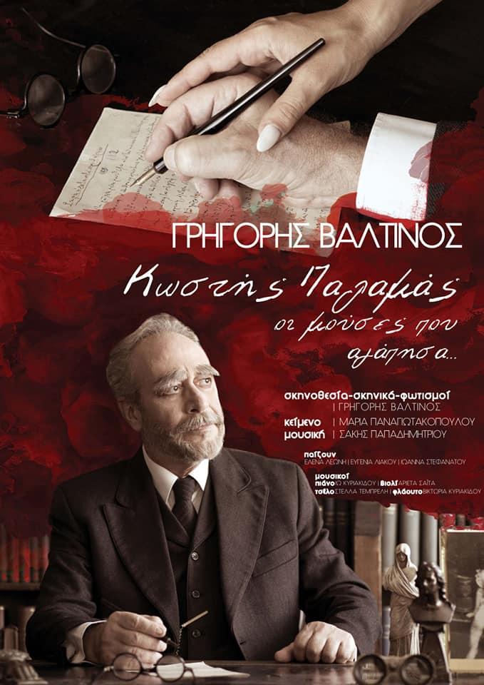 «Κωστής Παλαμάς – Οι μούσες που αγάπησα» στο Υπαίθριο Θέατρο «Γεώργιος Παππάς»